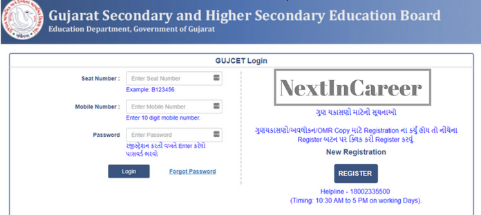 Download GUJCET 2018 Admit Card / Hall Ticket