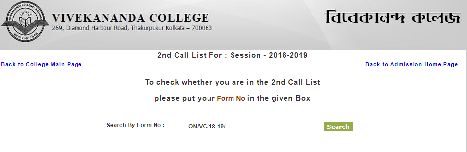 Vivekananda College Merit List 2018