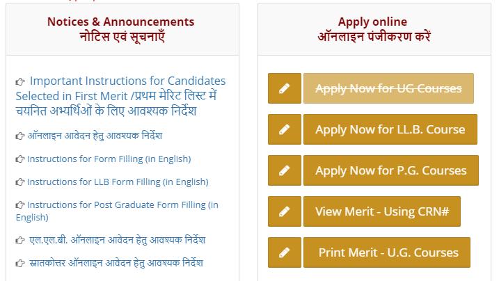 Bareilly College Merit List 2018