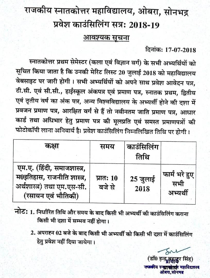 Obra PG College Counselling Notice