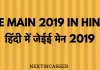 jee main 2019 hindi