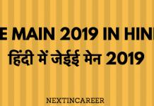 jee main 2019 hindi